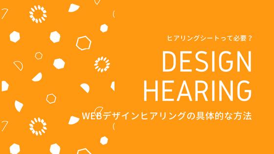 Webデザインヒアリングの具体的な方法