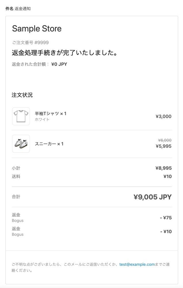 注文の返金